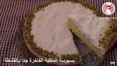Photo of بالفيديو .. بسبوسة الملكية الفاخرة جدا بالقشطة سهلة و الطعم رائع