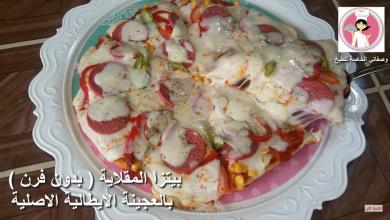 Photo of بالفيديو ..بيتزا المقلاية بالسجق بالعجينة الايطالية الاصلية بدون فرن سريعة التحضير