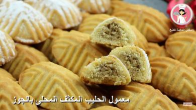 Photo of بالفيديو ..معمول بالحليب المكثف والمحلى والجوز لذيذ ومميز الطعم وضيافة رائعة