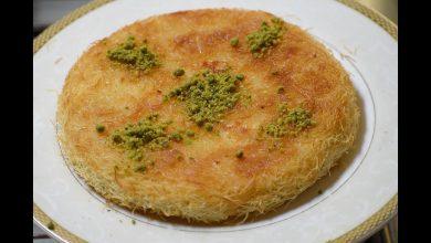 Photo of طريقة عمل الكنافة التركية بطريقة بسيطة (فيديو)